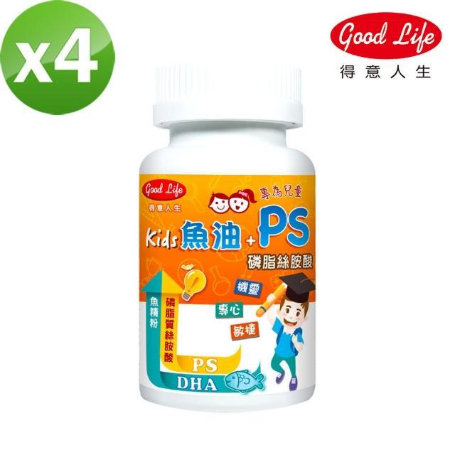 【得意人生】兒童DHA魚油+PS磷脂絲胺酸嚼錠 4入組(60粒/瓶)