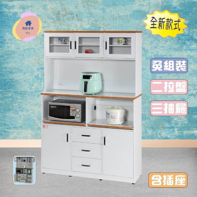 【·Fly· 飛迅家俱】4.2尺2拉盤3抽5門塑鋼電器櫃/上下座餐廚櫃(2孔電器插座)