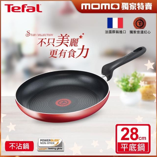 【Tefal 特福】法國製星鑽系列28CM不沾鍋平底鍋(玫瑰金/時尚紅)