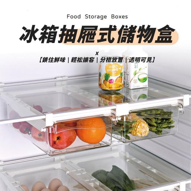 【☆居家新生活】冰箱收納盒抽屜式雞蛋架蔬果架(伸縮收納盒/隔板抽屜收納盒/食物保鮮盒)