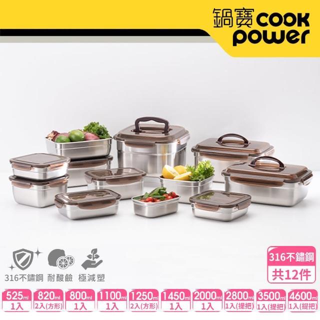【CookPower 鍋寶】316不鏽鋼保鮮盒超大容量澎湃12件組(EO-BVS43282412Z18Z85)