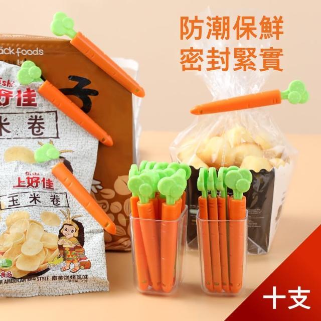 【Dagebeno荷生活】韓版胡蘿蔔食品密封夾 環保可重覆使用 附磁吸式收納盒(十支裝)