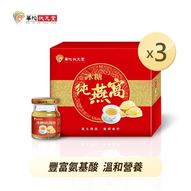 【華陀扶元堂】冰糖純燕窩3盒(6瓶/盒)