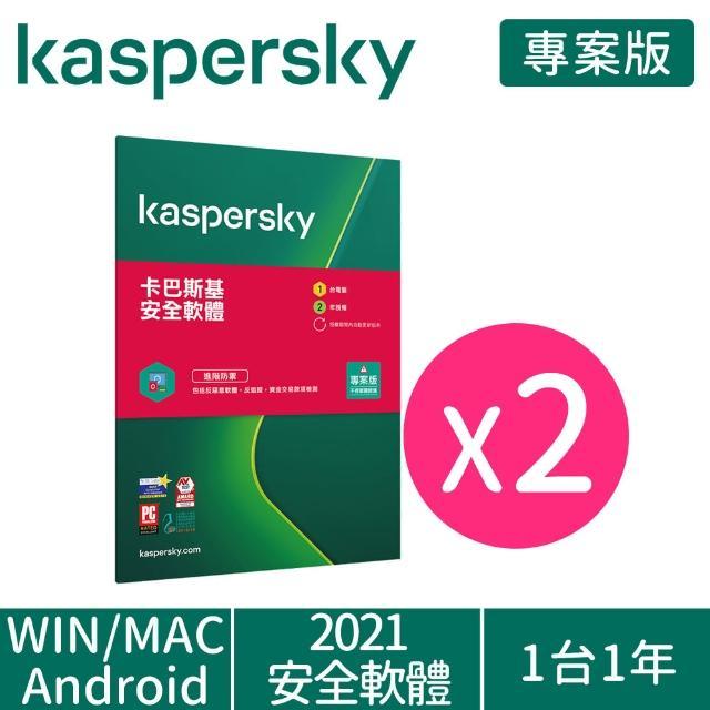 【獨家超值2入組】Kaspersky 卡巴斯基 安全軟體2021 1台裝置/1年授權