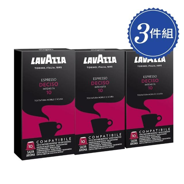 【LAVAZZA】Deciso咖啡膠囊3盒超值組(10粒/盒-適用於Nespresso膠囊咖啡機)