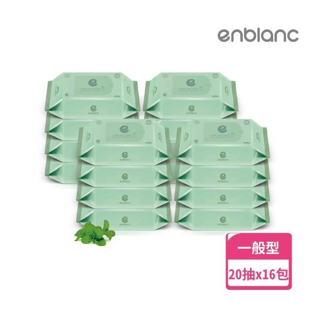 【ENBLANC】銀離子抗菌 輕柔薄荷 無蓋隨身包濕紙巾 - 20抽16包(韓國人氣第一品牌)
