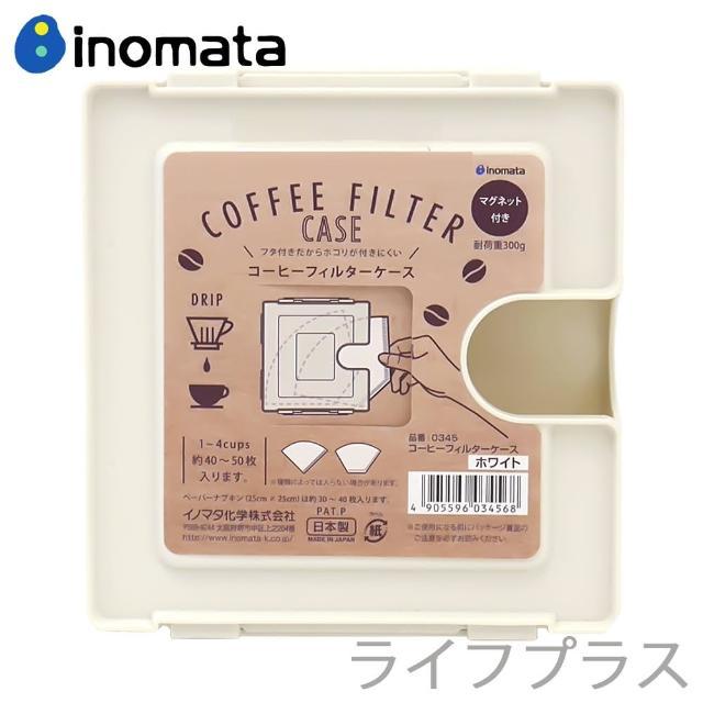 日本製咖啡濾紙抽取收納盒-可磁吸-1-4杯用-2入組