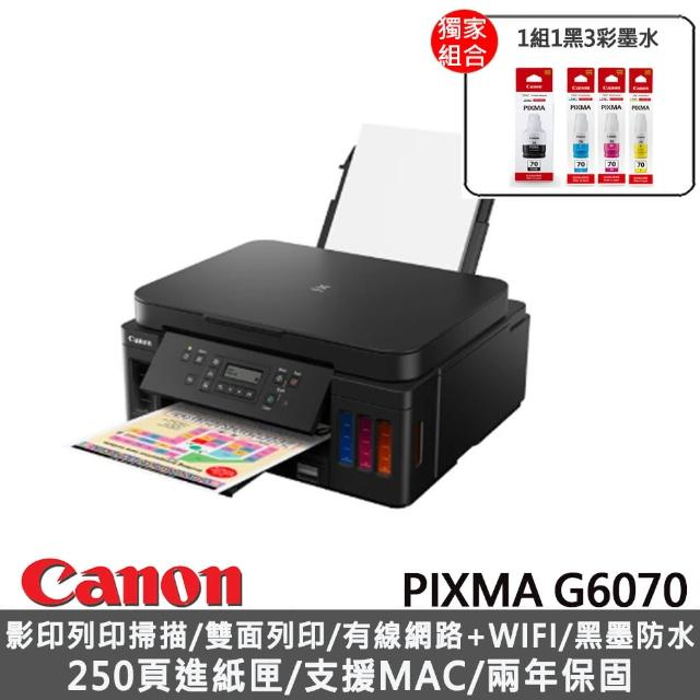 【獨家】搭1組1黑3彩墨水(GI-70BK/C/M/Y)【Canon】PIXMA G6070 商用連供複合機