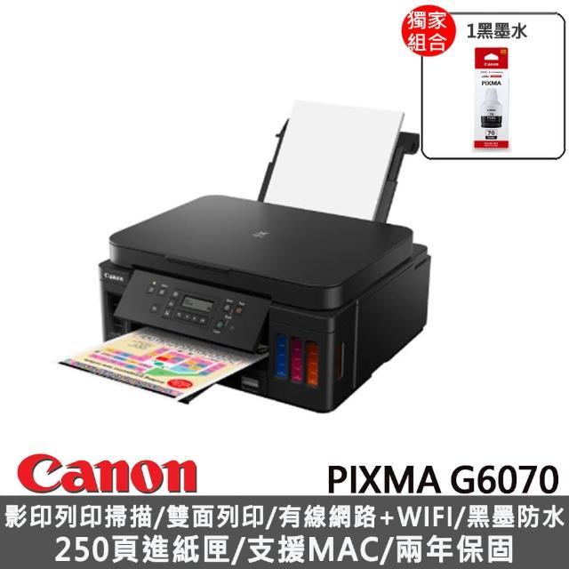 【獨家】搭1黑墨水(GI-70BK)【Canon】PIXMA G6070 商用連供複合機