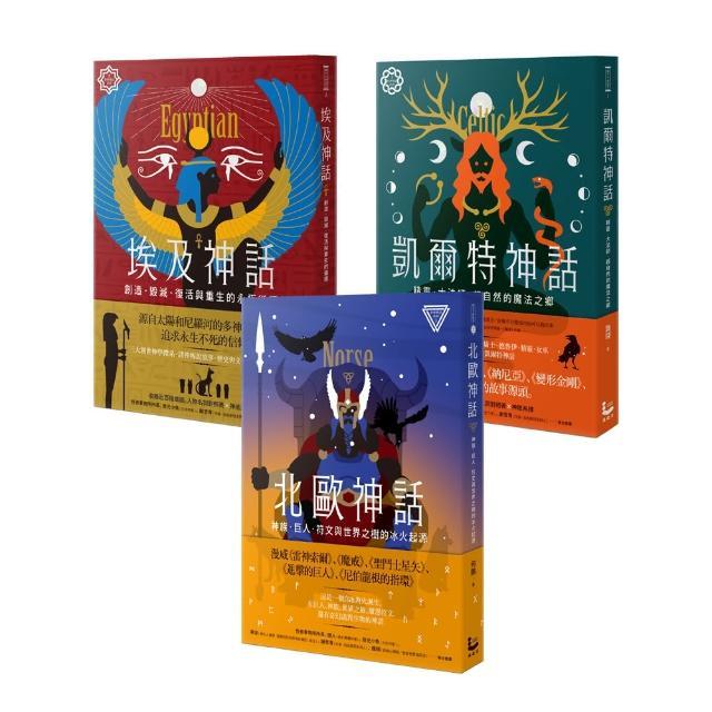 【西方文明神話系列套書】(三冊): 《凱爾特神話》、《埃及神話》、《北歐神話》