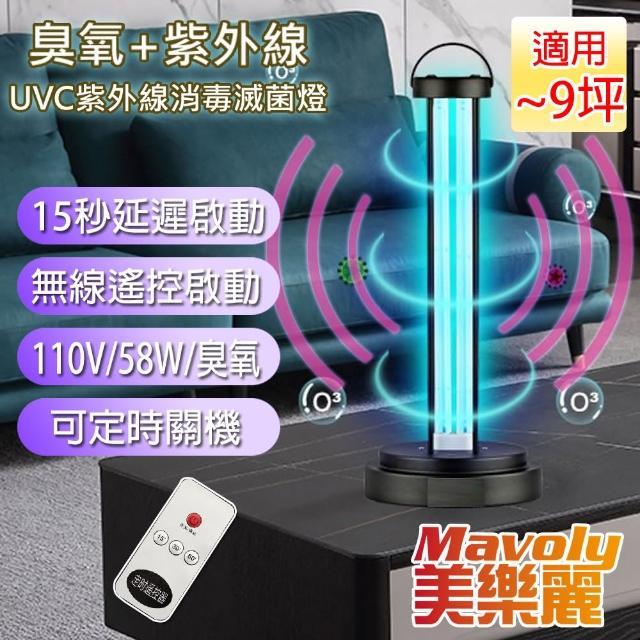 【Mavoly 美樂麗】守護台灣3入組 臭氧+紫外線UVC 雙效殺菌版 58W消毒滅菌燈 C-0373-O3(三段定時/附遙控器)