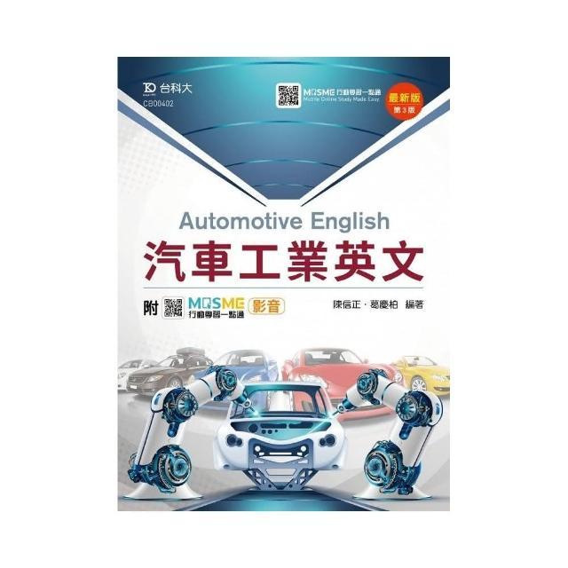 汽車工業英文-最新版(第三版)-附MOSME行動學習一點通:影音