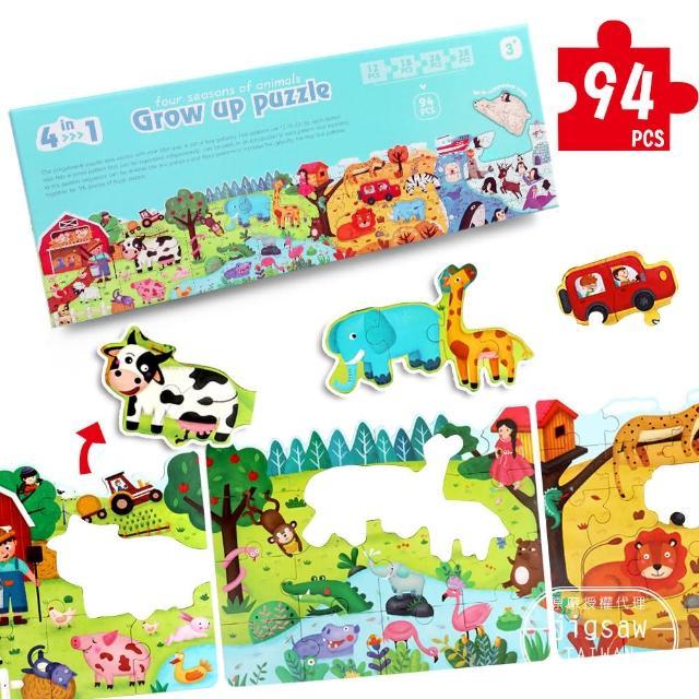 【Jigsaw】兒童早教四合一多種創意玩法大塊長拼圖-動物(兒童禮物/聖誕禮物)