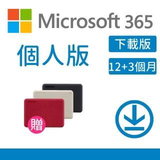 【超值2TB行動硬碟組】微軟 Microsoft 365個人版 15個月中文下載版(購買後無法退換貨)