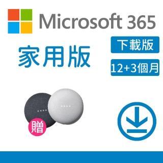 【Google智慧音箱組】微軟 Microsoft 365家用版 15個月中文下載版(購買後無法退換貨)