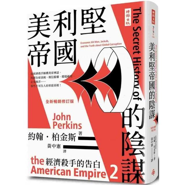 經濟殺手的告白2:美利堅帝國的陰謀(全新暢銷修訂版)