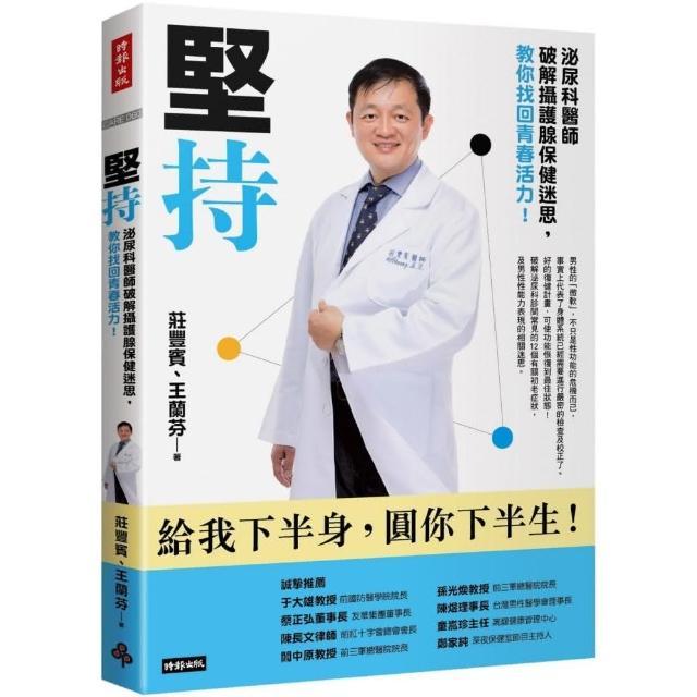 堅持:泌尿科醫師破解攝護腺保健迷思,教你找回青春活力