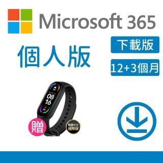 【超值小米手環6組】微軟 Microsoft 365個人版 15個月中文下載版(購買後無法退換貨)