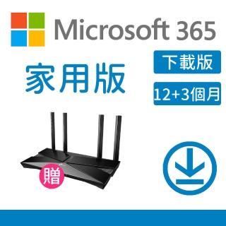 【wifi 6無線分享器組】微軟 Microsoft 365家用版 15個月中文下載版(購買後無法退換貨)