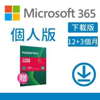 【卡巴斯基安全防毒軟體組】微軟 Microsoft 365個人版 15個月中文下載版(購買後無法退換貨)