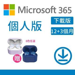【真無線藍牙耳機熱銷組】微軟 Microsoft 365個人版 15個月中文下載版(購買後無法退換貨)