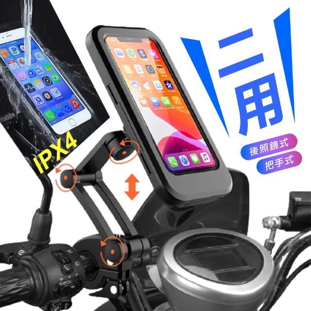 【Reddot 紅點生活】IPX4防水升降可調二用手機架(風雨無阻 便利外出)