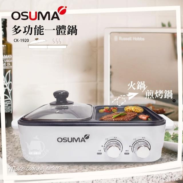 【OSUMA】多功能一體鍋/火烤兩用鍋CK-1920(火鍋/烤盤)