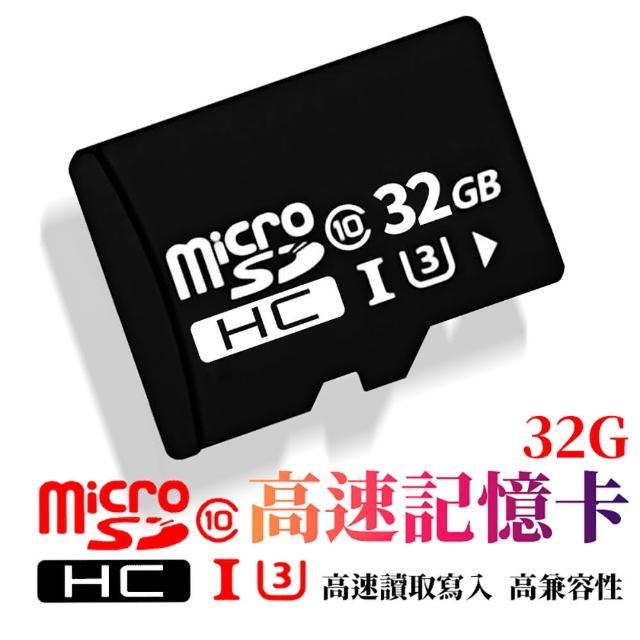 【禾統】32G記憶卡(高速記憶卡 micro 可搭配行車紀錄器使用)