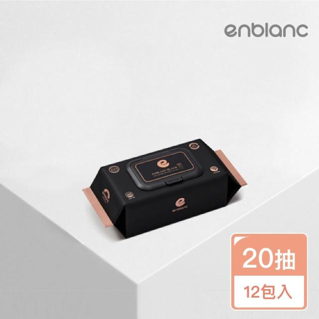 【ENBLANC】銀離子抗菌 極厚黑珍珠 有蓋隨身包濕紙巾 - 20抽12包(韓國人氣第一品牌)