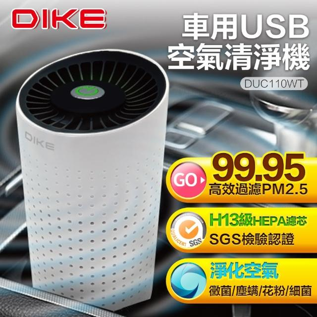 【DIKE】Pure車用/家用空氣清淨機(DUC110WT)