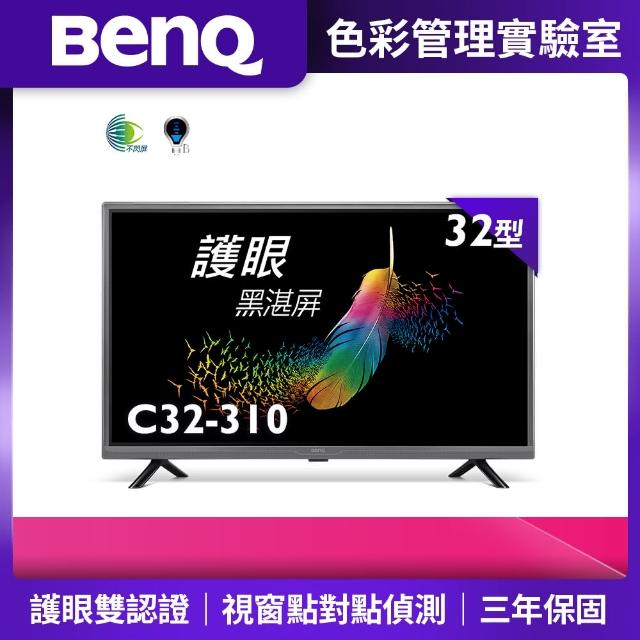 【BenQ】32型低藍光不閃屏護眼雙認證黑湛屏液晶顯示器+視訊盒(C32-310)