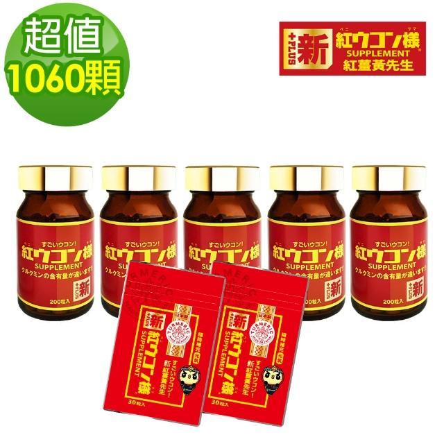 【新紅薑黃先生】加強版200顆x5瓶+加強版30顆x2包(超值1630顆)
