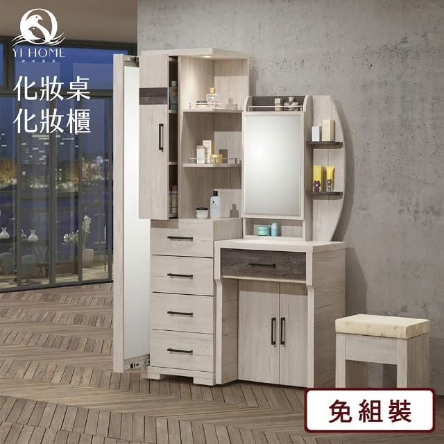 【伊本家居】尼古拉 收納化妝台組兩件(桌+櫃系列 可客製化)
