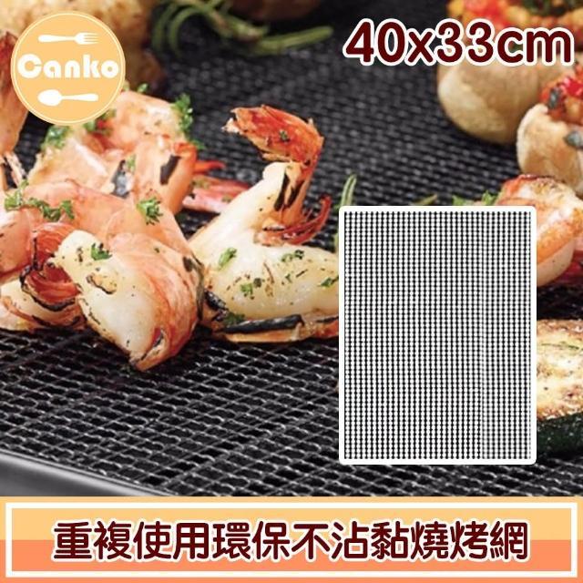 【Canko康扣】露營野炊烤肉網/重複使用環保不沾黏燒烤網(40x33cm)