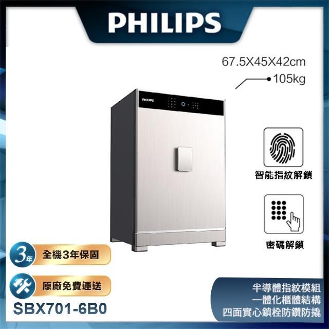 【Philips 飛利浦】SBX701保險櫃6B0(含安裝三年保固)