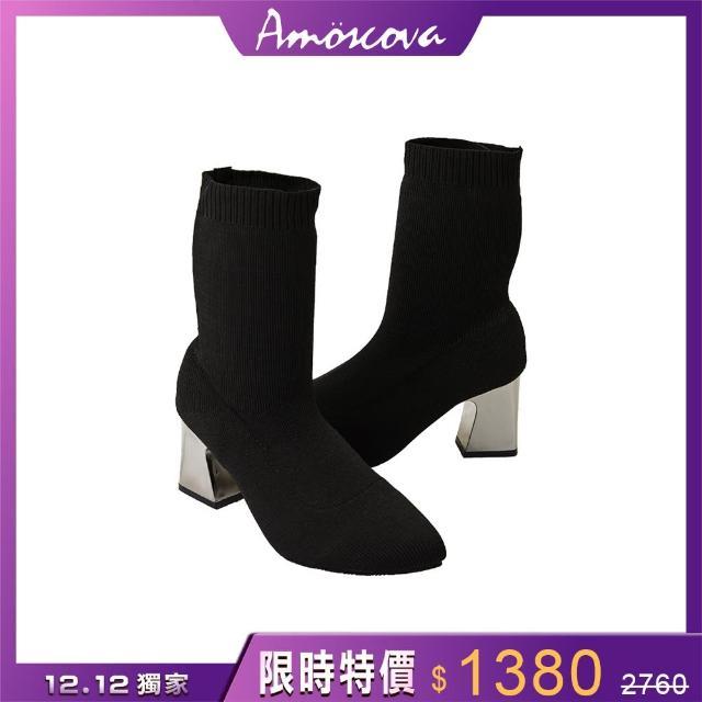 【Amoscova】女鞋 針織彈力靴 時尚尖頭靴 襪靴(806)