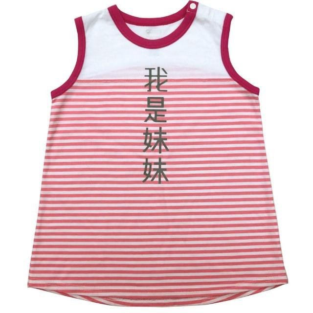【goomi】台灣第一文創童裝 - 我是妹妹 拼接無袖背心(我是系列)