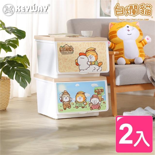 【KEYWAY】白爛貓OPEN收納箱39L(2入)