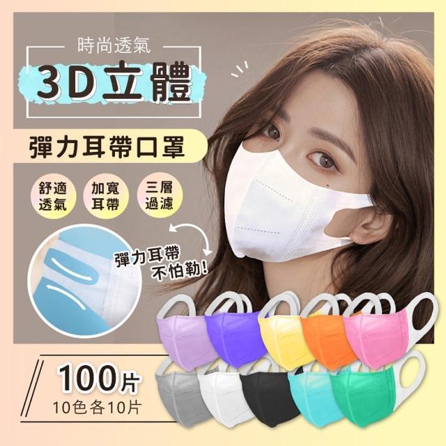 時尚透氣3D立體彈力耳帶口罩(100入)