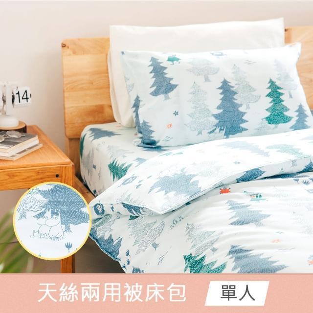【Like a Cork】嚕嚕米Moomin森林透氣天絲鋪棉兩用被套床包組-單人(寢具 含床包*1 枕套*1 兩用被*1)