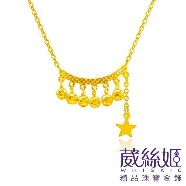 【葳絲姬金飾】9999純黃金項鍊 垂珠流星-0.95錢±3厘