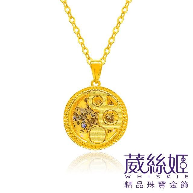 【葳絲姬金飾】9999純黃金項鍊 圓滿星空雷標彩火-1.46錢±5厘