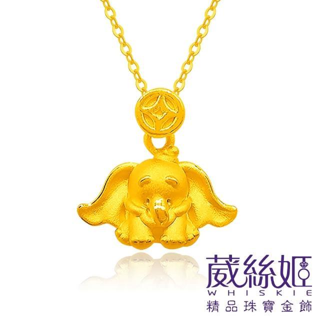 【葳絲姬金飾】9999純黃金項鍊 招財大耳象-0.94錢±5厘