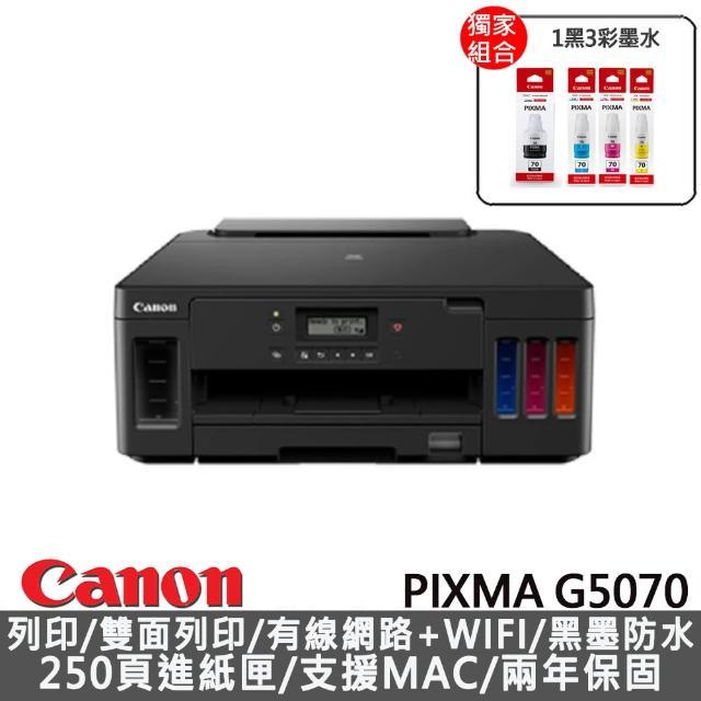 【獨家】搭1組1黑3彩墨水(GI-70BK/C/M/Y)【Canon】PIXMA G5070 商用連供印表機