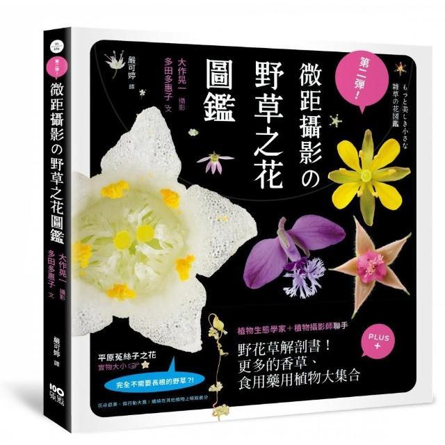 第二彈!微距攝影の野草之花圖鑑:野花草微觀解剖書!更多的香草、食用藥用植物大集合