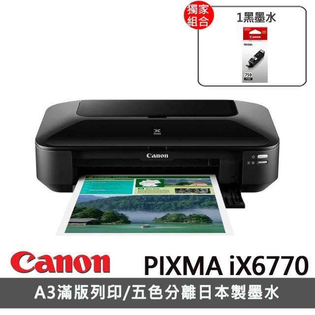 【獨家】贈1黑墨水PGI-750BK【Canon】PIXMA iX6770 A3+噴墨相片印表機