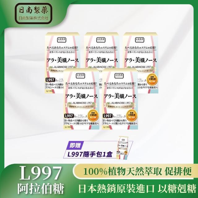 【日南製藥】日本L997阿拉伯糖5盒 30包/盒 贈隨手包1盒 5包/盒-II(日本原裝進口 孅體清暢菌專利 以糖剋糖)