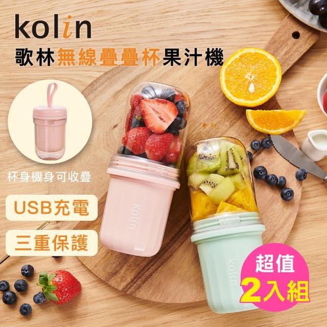 【Kolin 歌林】無線疊疊杯果汁機_青蘋綠KJE-MN355G/粉莓紅KJE-MN355P(超值兩入組)