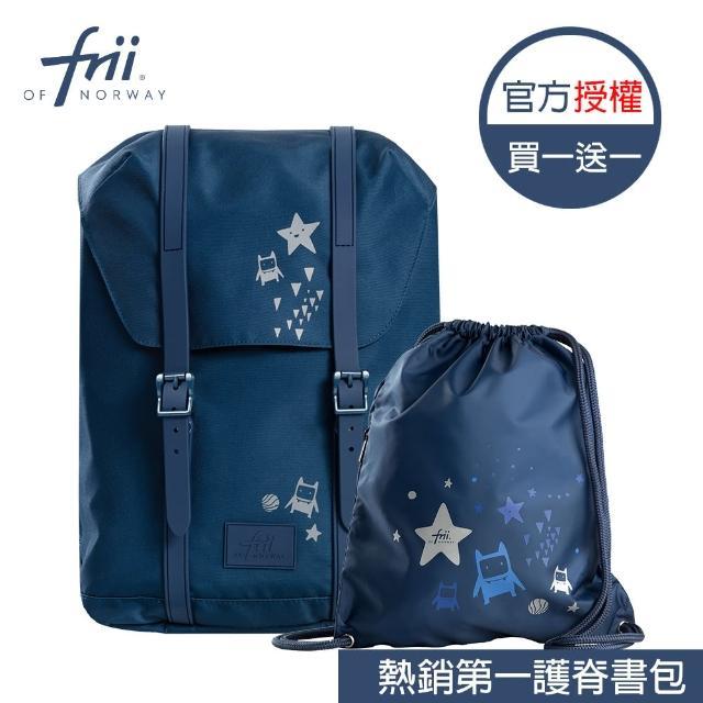 【Frii 自由】官方直營羽量護脊書包22L-湛藍海洋贈隨行運動小包(自由想像公司官方直營)