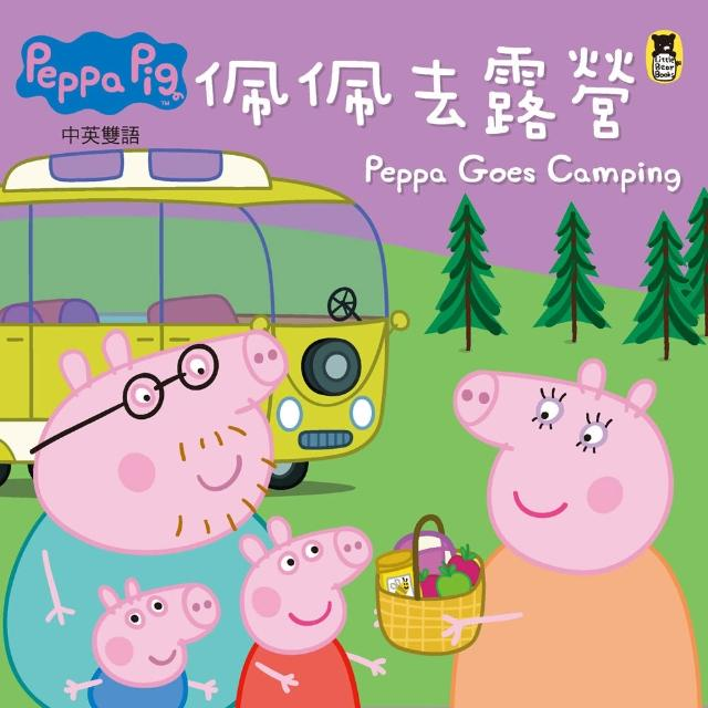 Peppa Pig粉紅豬小妹:佩佩去露營
